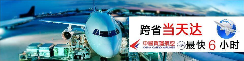 航空物流货运飞机